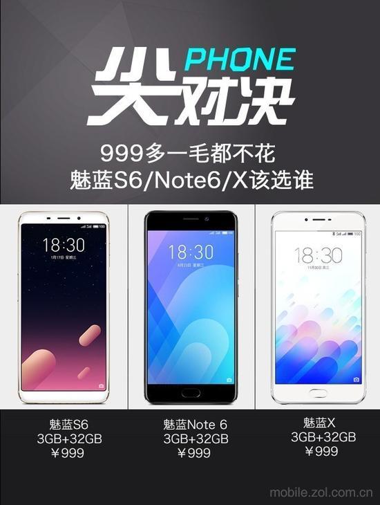999多一毛都不花 魅蓝S6/魅蓝Note6/魅蓝X该选谁