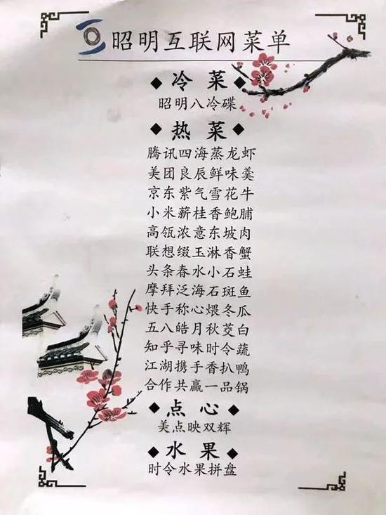 (今年乌镇峰会期间,一场精心设计过的饭局菜单)