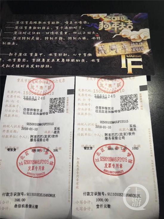 马云泡吧花了1300多元,没用支付宝刷的银行卡soe-454