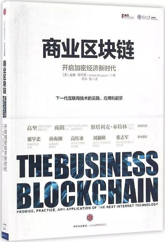 图:商业区块链