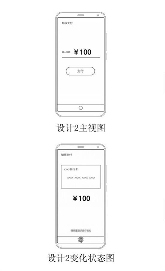 小圆圈+屏下指纹 魅族全新专利厉害了!