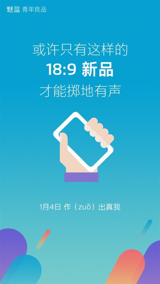 魅蓝发预告海报:旗下首款18:9手机1月4日发布爱回家粤语229