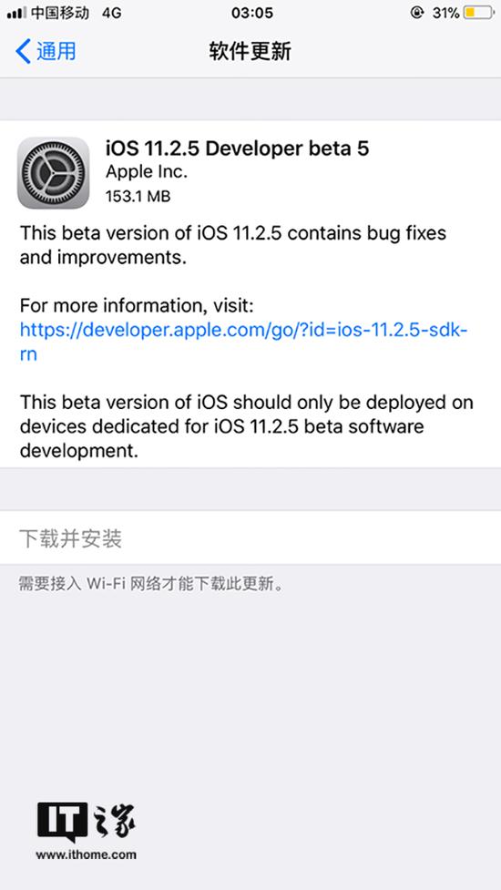 苹果iOS 11.2.5 beta5测试版发布 暂未发现有新功