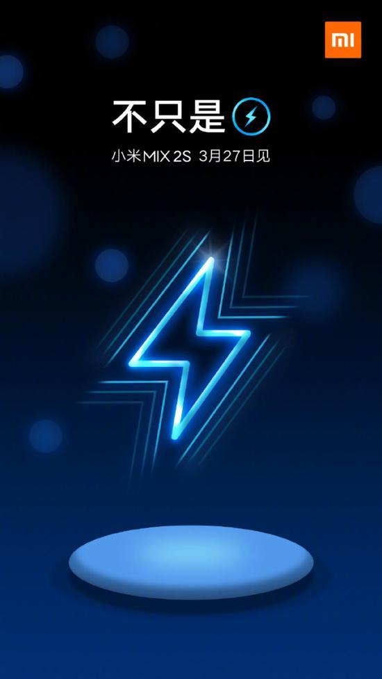 小米MIX 2S又一大特性揭晓:快充+无线充电