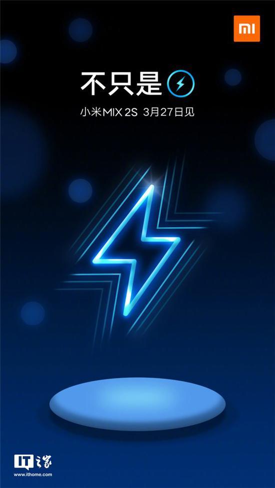 据悉,小米MIX 2S将搭载新的全面屏,但不会采用刘海屏,并且支持无线充电。