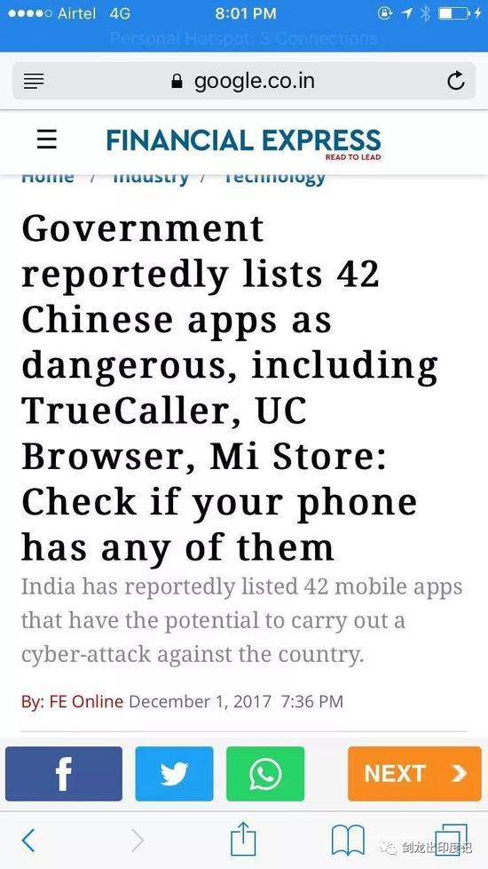 印度媒体不断将此次事件放大,一个边防部队的内部通告被上升到政府立场