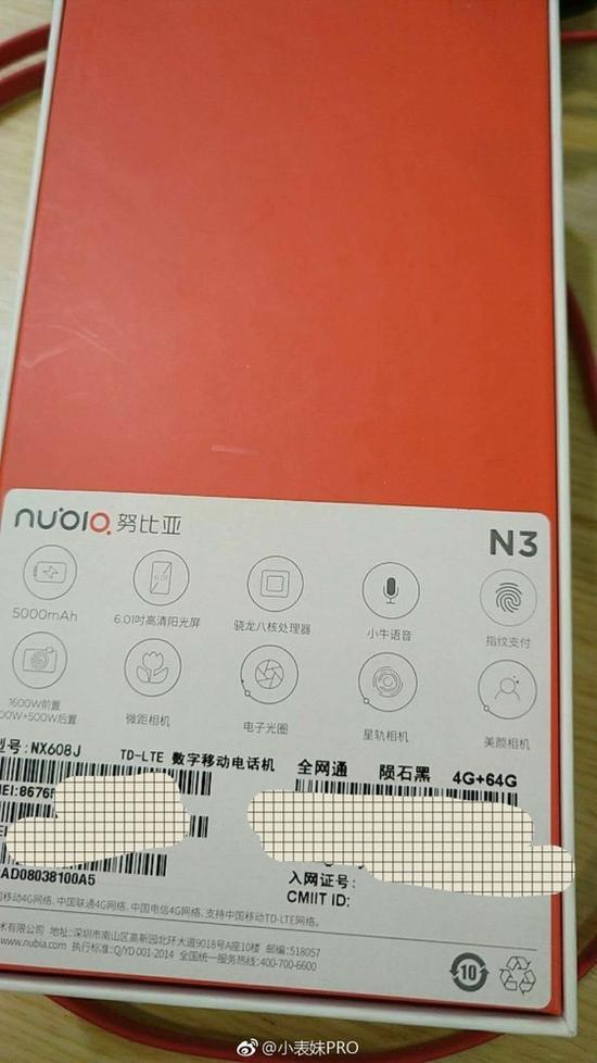努比亚N3包装盒