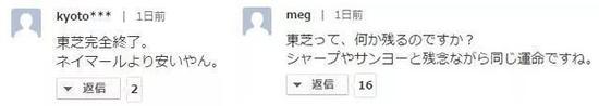 日本网友看到东芝收购消息表示遗憾