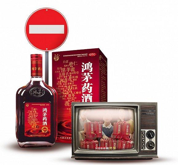 鸿茅药酒 图片来源:视觉中国