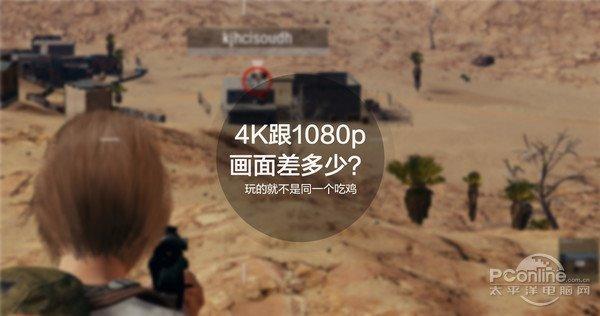 吃鸡实测:《绝地求生》4K对比1080P画质