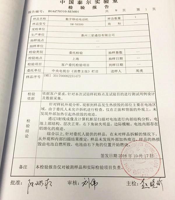 中国泰尔实验室关于老回Note7的检验报告