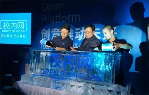 图:陈一舟(左二)与许朝军(右一)在校内网发布会上