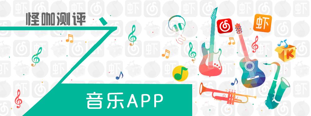怪咖评测之音乐App