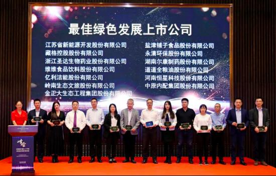 第14届上市公司高峰论坛:最佳绿色发展上市公司揭晓