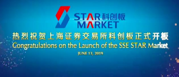 在開板儀式上,科創板的英文名也隨之揭曉——SSE STAR Market。