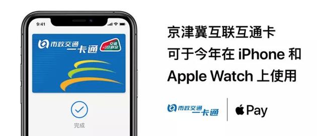 Apple Pay未來可開通京津冀互聯互通卡