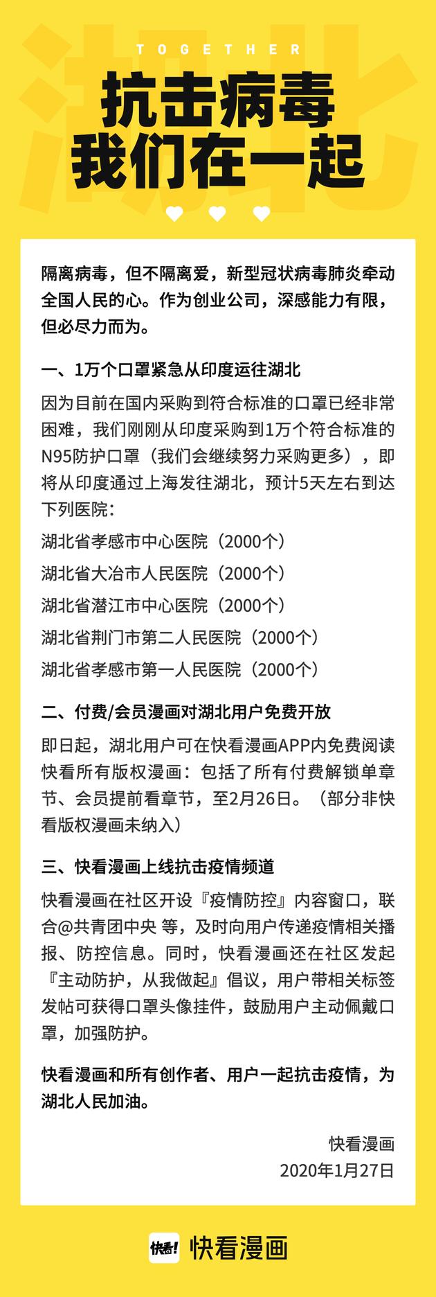 支援湖北:快看漫画购1万口罩 免费开放版权作品