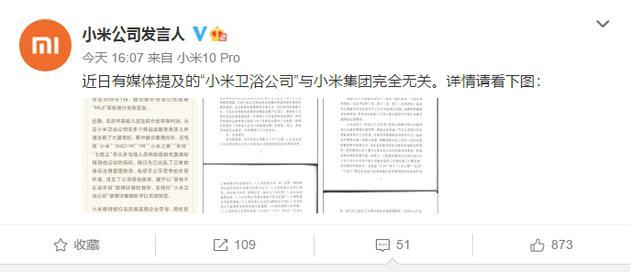 """""""小米卫浴""""上黑榜 小米辟谣:该公司与小米集团无关"""