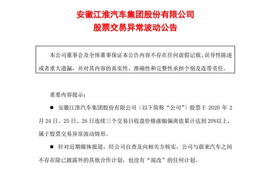江淮汽车:与蔚来不存在除已披露外的其他合作计划