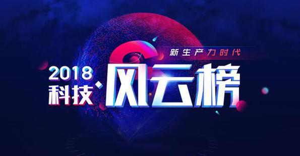"""2018科技风云榜正式启动!一起见证""""新生产力时代"""""""