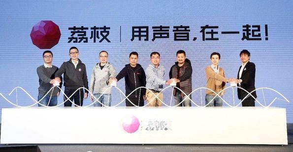 荔枝冲刺IPO:IoT会带来音频行业的春天吗?