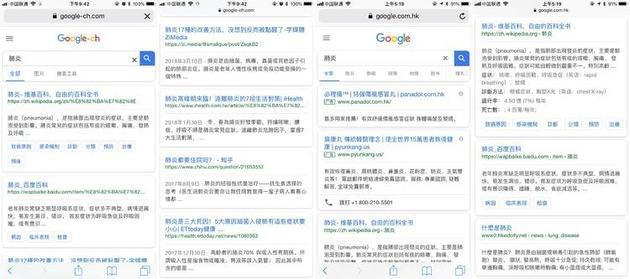 """Google-ch:一场Google搜索""""重返中国""""的乌龙"""