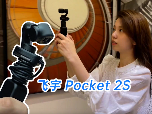 飞宇Pocket 2S上手