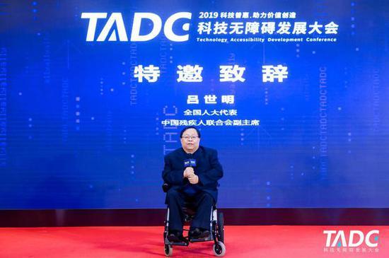 (图)中国残疾人联合会无障碍环境促进办公室主任吕世明先生致辞