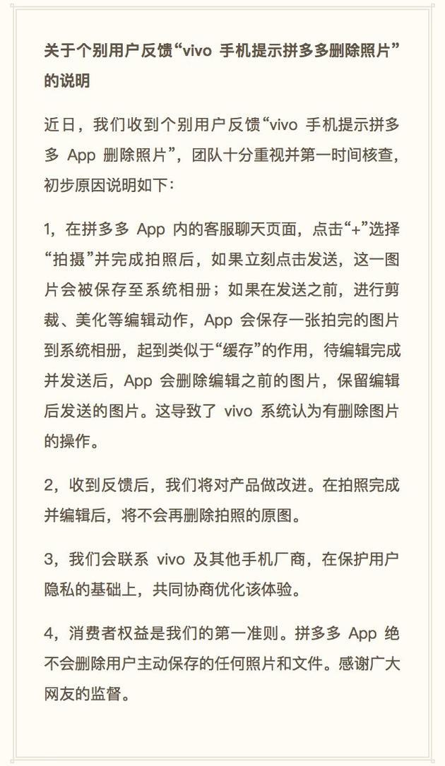 《【多彩联盟娱乐线路检测登录】拼多多回应用户照片被删:系App删除了编辑前原图 将改进产品》