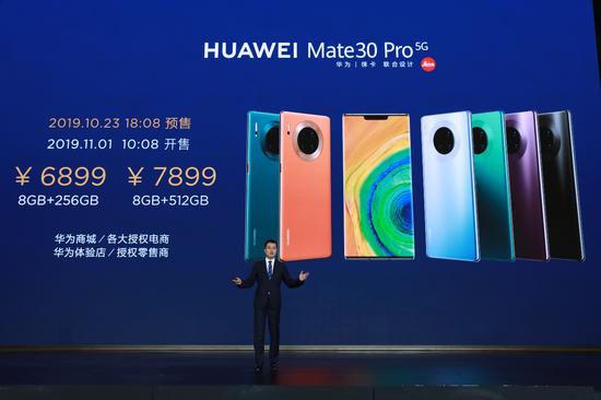 华为Mate30系列5G版开启预售,首