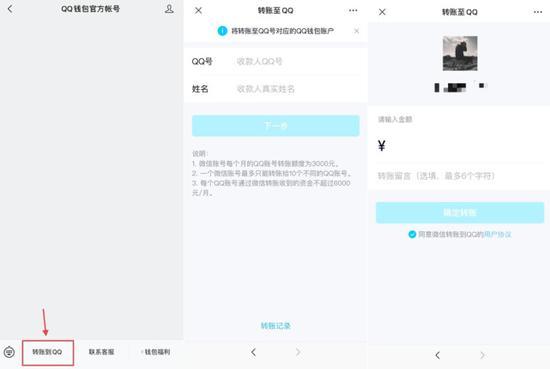 腾讯QQ开始支持微信直接转账 最多只能给10个QQ号转账