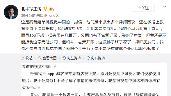王涛微博原文