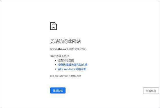 东方IC网站一度无法打开