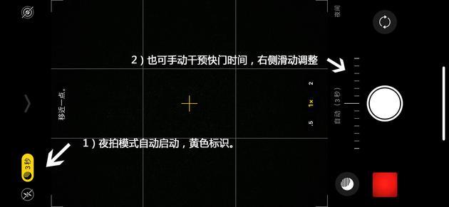 夜拍自动启动,出现左侧黄色标识