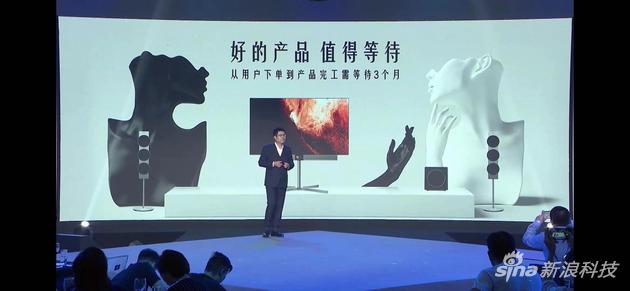 创维子品牌奢侈品电视发布:售价近20万全部私人定制