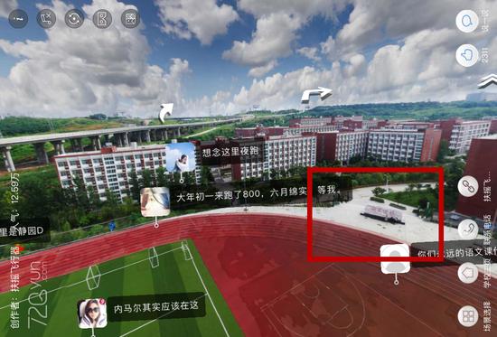綿中實驗官網VR景觀