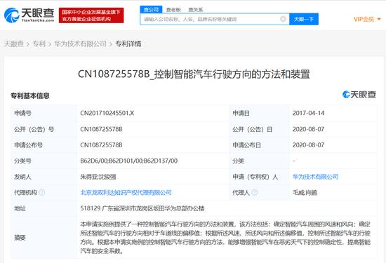 华为再公布自动驾驶、智能汽车等专利 部分专利申请日在2017年