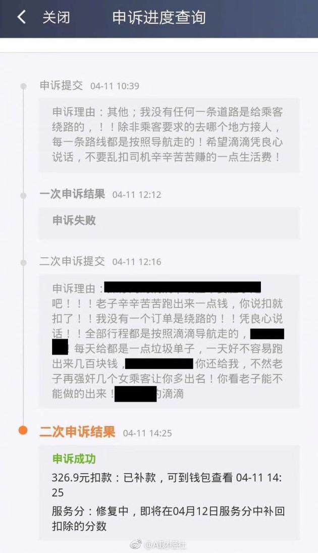 网传滴滴申诉系统截图,一司机因对判责不满扬言要强奸女乘客 微博@AI财经社 图