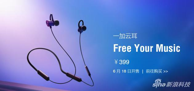 一加推出的新耳机