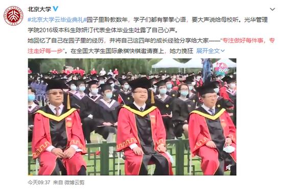 北大微博直播未来你好毕业典礼 钟南山寄语2020毕业生