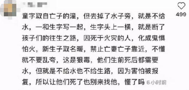 ▲林生斌事件中不少风水大师纷纷上线(图/网络)