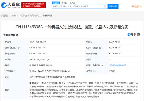 华为技术有限公司申请机器人技术相关专利