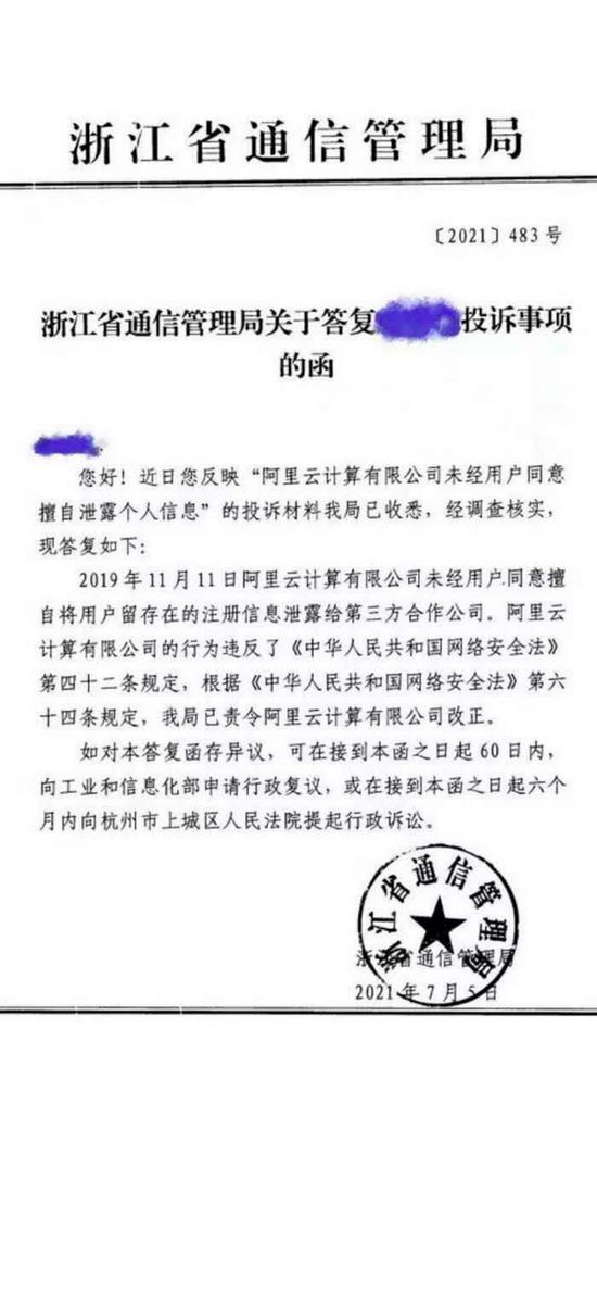 """阿里云回应""""用户注册信息泄露"""":对违规行为严肃处理"""