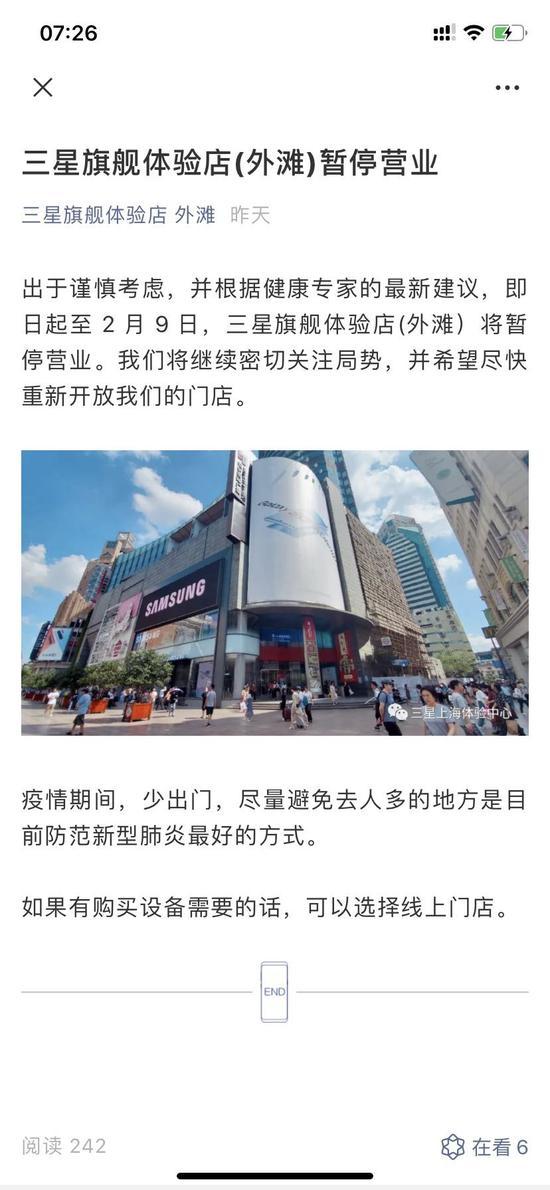 快讯!三星中国最大旗舰体验店宣布暂停营业