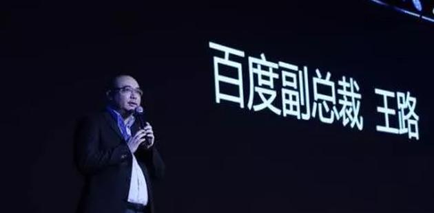 爆料:百度市场公关副总裁王路将离职 去向不明
