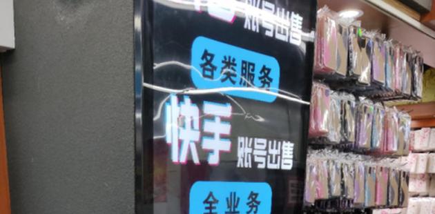 """灰产租售""""靠谱""""直播号 商家千元备战双十一"""