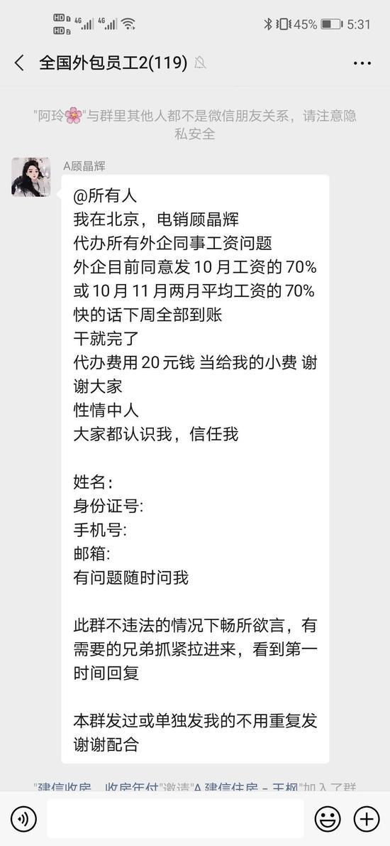 蛋壳公寓员工发声:被欠薪18000只付4200,让员工主动离职
