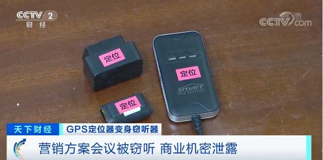 GPS定位器竟变窃听器!有公司被窃听已损失千万元