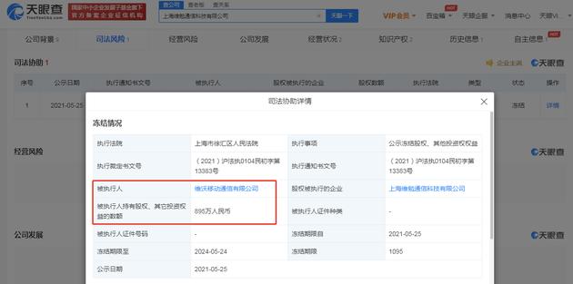 vivo被股权冻结895万元