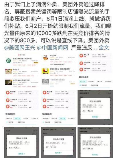 """南京外卖餐饮店上线滴滴外卖后 在美团外卖遇""""滑铁卢"""""""